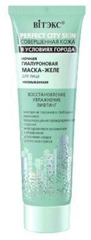 Витекс Perfect City Skin Ночная гиалуроновая маска-желе для лица несмываемая 75мл