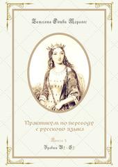 Практикум по переводу с русского языка. Уровни В2 – С2. Книга 4