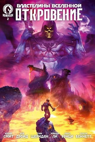 Властелины Вселенной: Откровение. Выпуск 2 (обычная обложка)