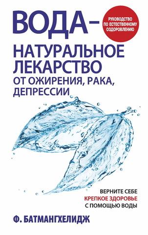 Фото Вода - натуральное лекарство от ожирения, рака, депрессии