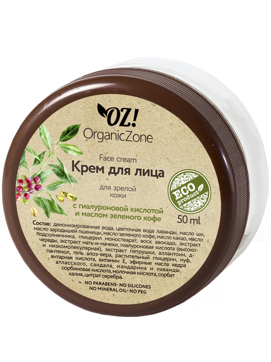Крем для лица для зрелой кожи с гиалуроновой кислотой и маслом зеленого кофе OrganicZone