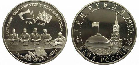 (Proof) 3 рубля Подписание акта о безоговорочной капитуляции фашистской Германии 1995 года