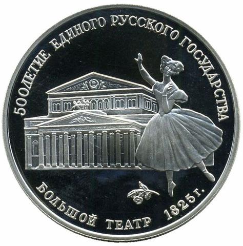 3 рубля Большой театр. 1991 г. Proof