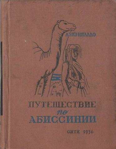 Путешествие по Абиссинии (1933 - 1935 гг.)
