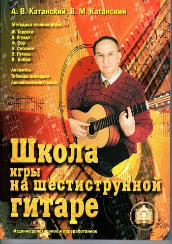 Катанский В. М. Школа игры на шестиструнной гитаре. Ансамбль. Таблицы аккордов.