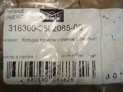 Колодка тормозная 3163,2363 зад. кор. левая (РК DYMOS) ОАО УАЗ