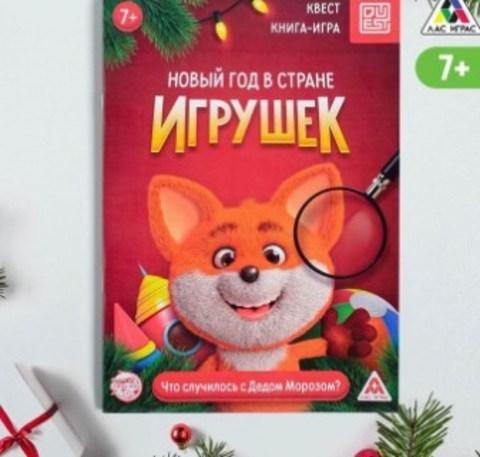 071-4380 Книга-квест «Новый год в стране игрушек», 7+