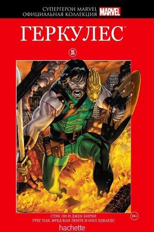 Супергерои Marvel. Официальная коллекция №35. Геркулес