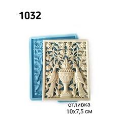 1032 Молд силиконовый. Панно Райские птицы (маленькое).