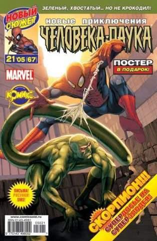 Новые приключения Человека-Паука №67