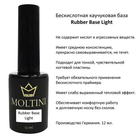 Бескислотная каучуковая база Moltini Rubber Base Light, 12 ml