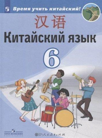 Сизова, Чэнь, Чжу: Китайский язык. Второй иностранный язык. 6 класс. Учебное пособие. ФГОС