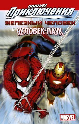 Marvel приключения: Железный Человек и Человек-Паук (Б/У)