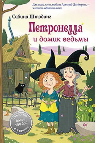 Петронелла и домик ведьмы | Штэдинг Сабина