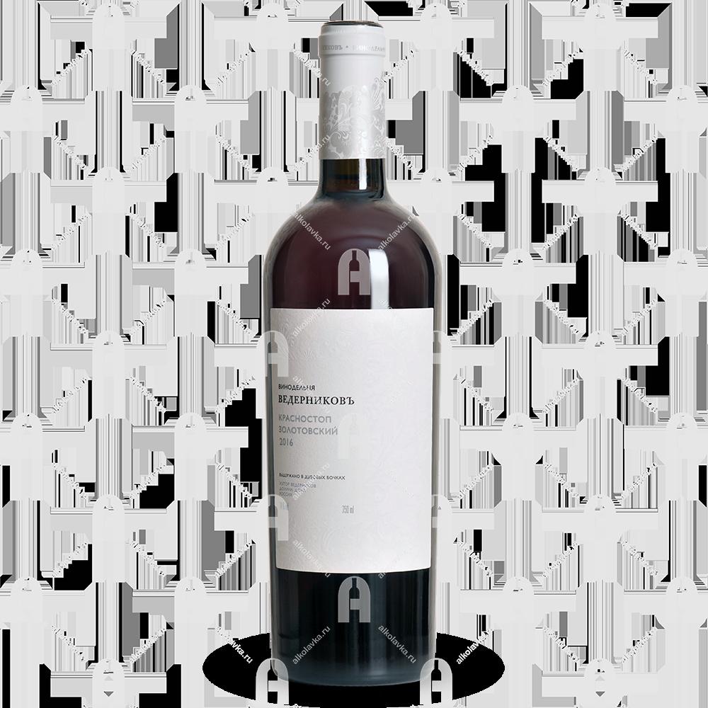 Вино Ведерников Красностоп Золотовский 2016, выдержанное в дубовых бочках