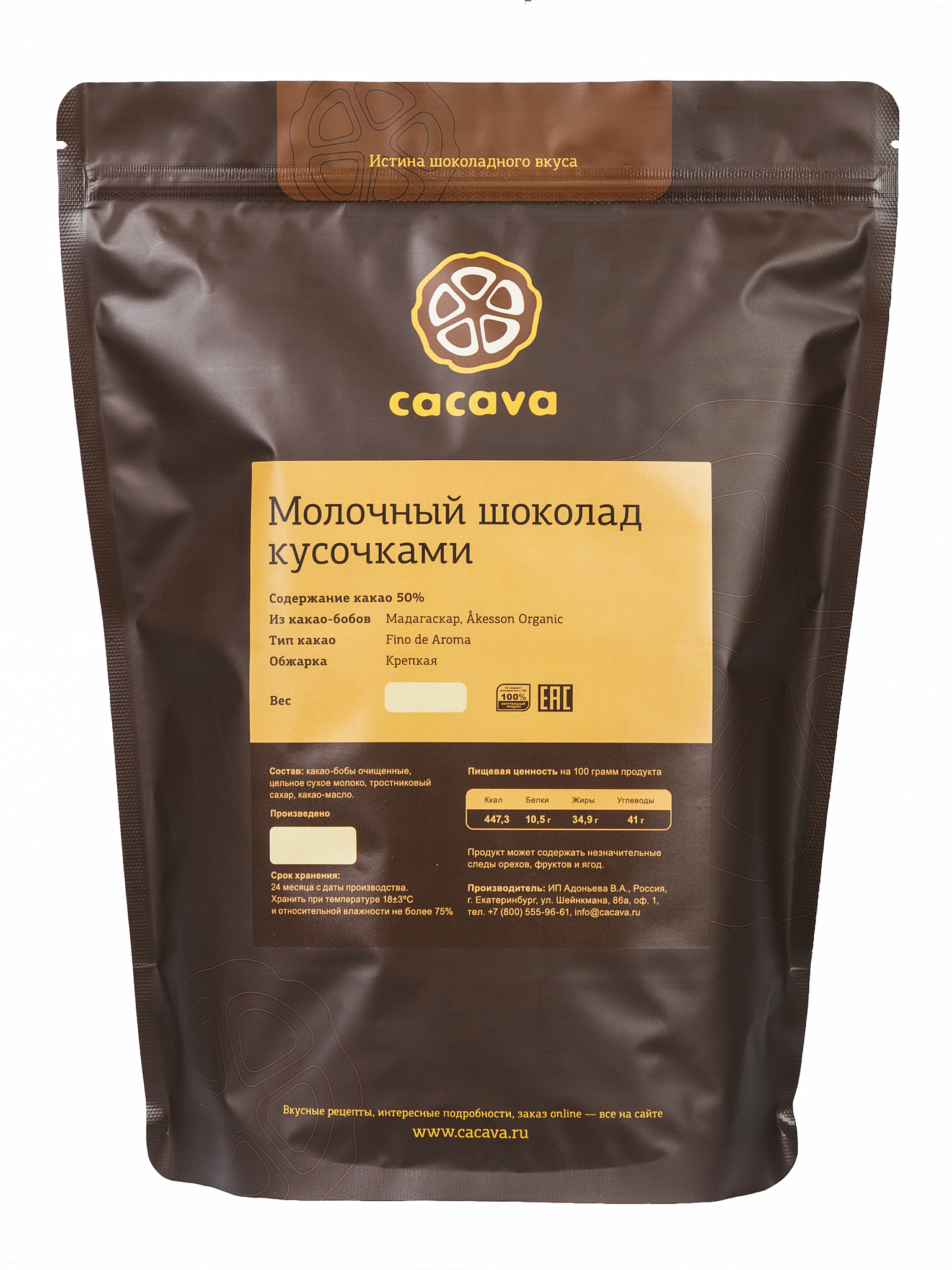 Молочный шоколад 50 % какао (Мадагаскар, Åkesson), упаковка 1 кг