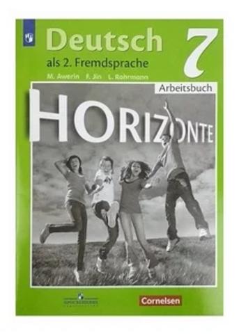 Немецкий язык. 7 класс. Аверин М.М., Horizonte. Горизонты. Рабочая тетрадь.