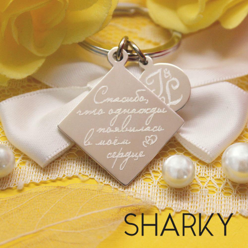 Серебряный брелок Календарь с гравировкой даты на заказ с надписью для мужа
