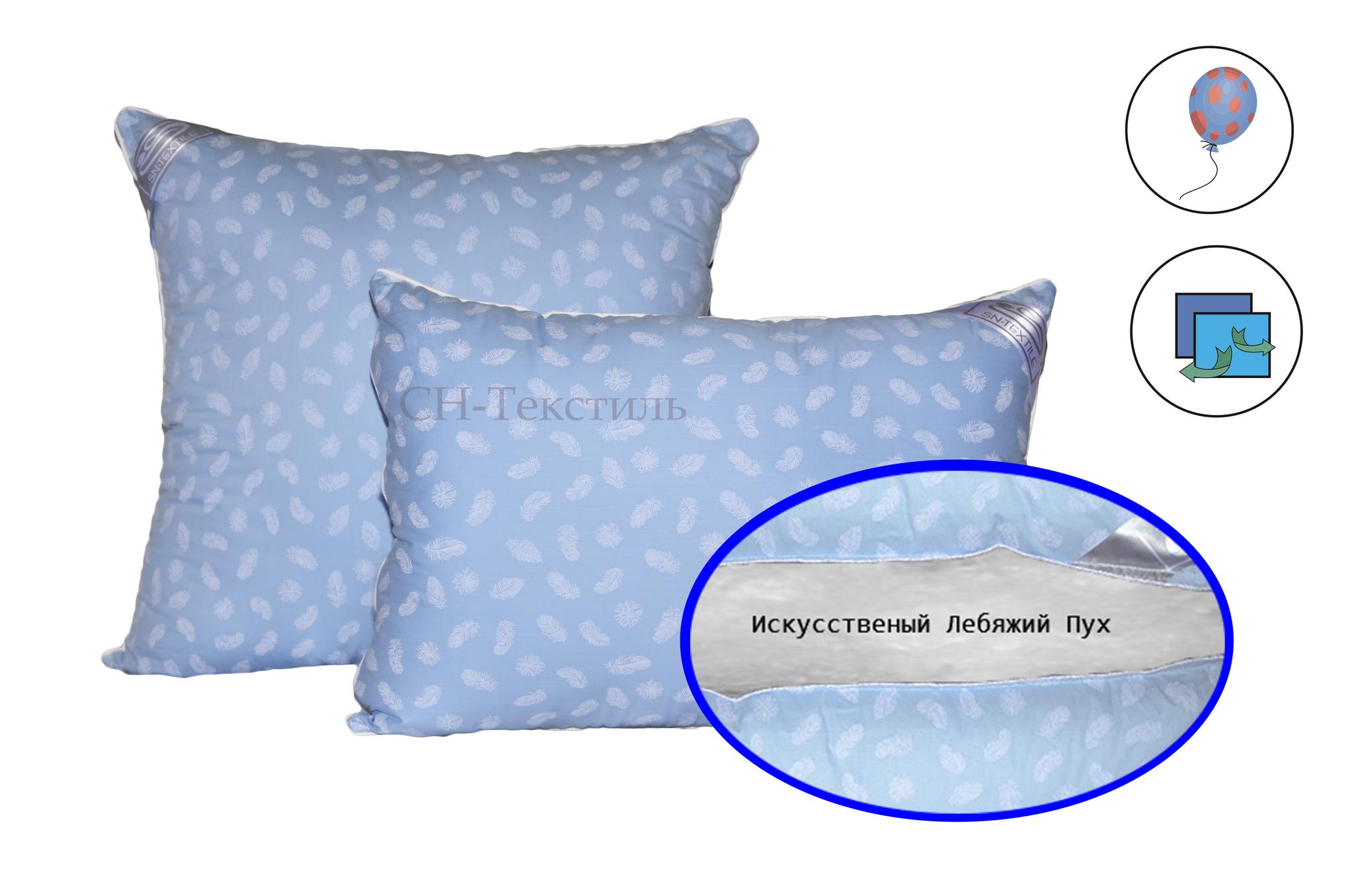 Лебяжий иск.пух Подушка искусственный лебяжий пух  в тике лебяжка_синяя_подушки.jpg
