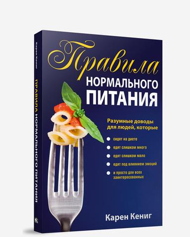 Фото Правила нормального питания