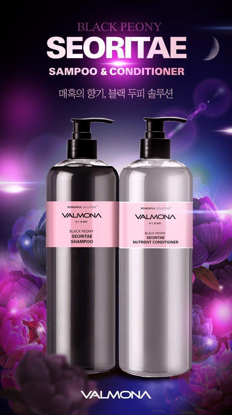 Шампунь против выпадения волос с экстрактом чёрной сои и пиона 480 мл, Valmona