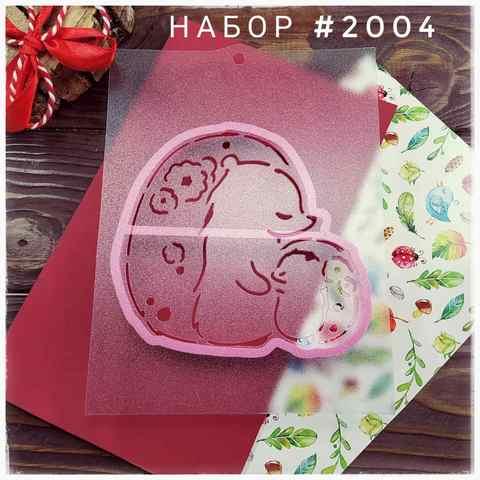 Набор №2004 - Ежата