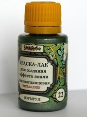 Краска-лак SMAR для создания эффекта эмали, Металлик. Цвет №22 Изумруд
