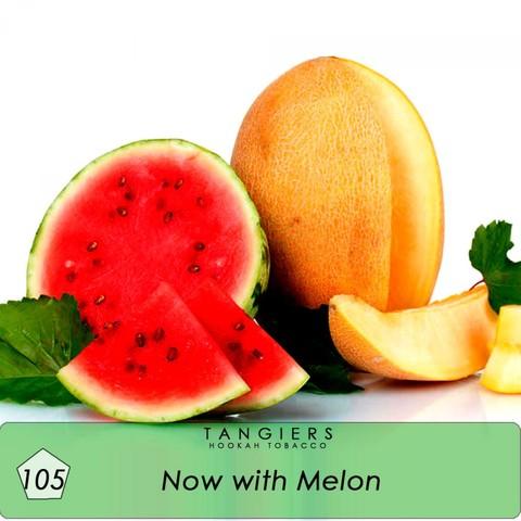 Табак Tangiers Now with Melon T105 (Танжирс Теперь с Дыней)  Birquq 20г