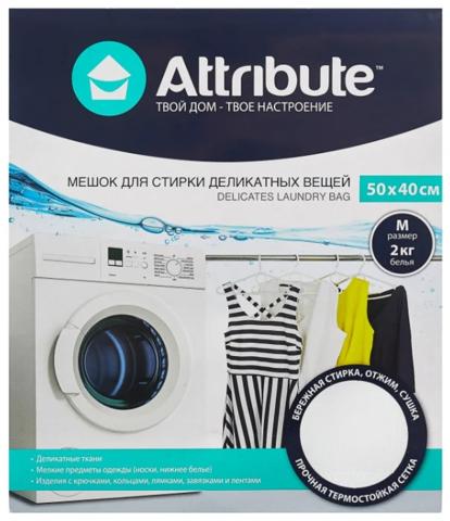 Мешок для стирки деликатных вещей 50х40 см (ATTRIBUTE ALB051)