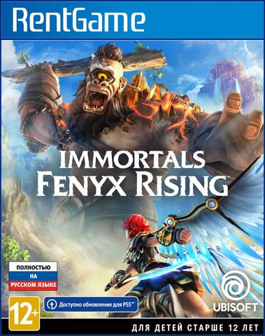 Immortals Fenyx Rising PS4 | PS5