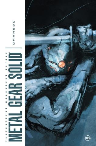 Metal Gear Solid. Тактический шпионский боевик. Омнибус