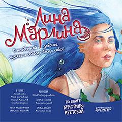 Лина-Марлина. Сказка о необычной девочке, музыке и свободе быть собой. (аудиокнига)