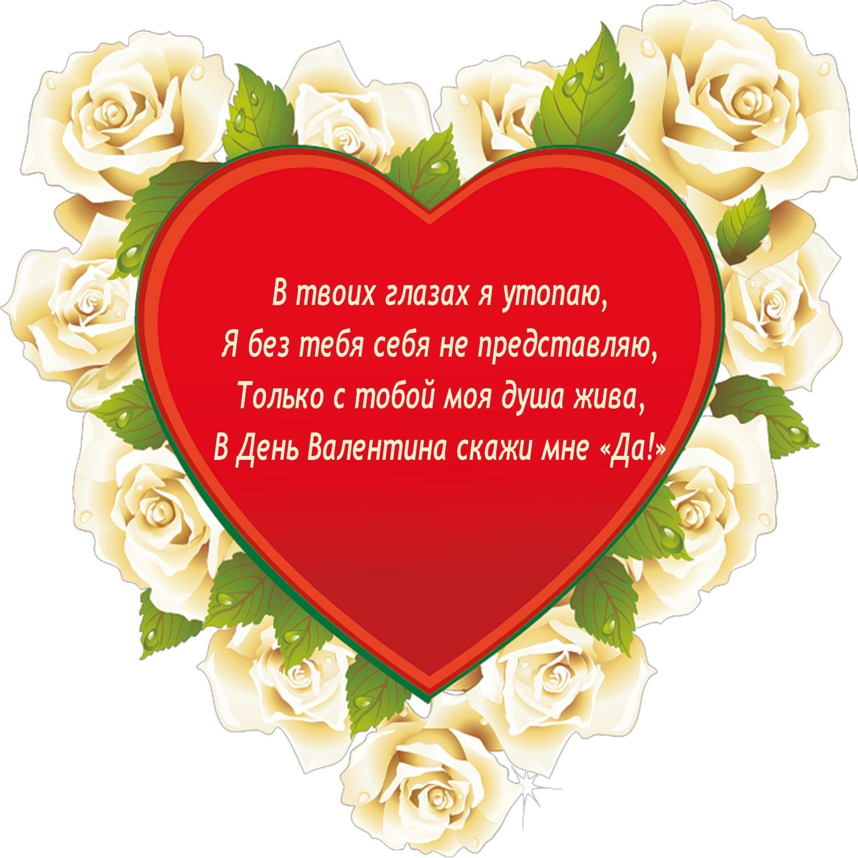 Уф-печать на подарок ко Дню Святого Валентина