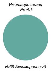 Краска для имитации эмали,  №39 Аквамариновый, США