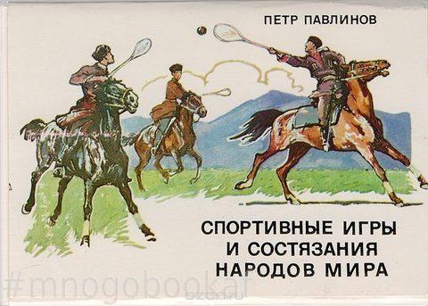 Спортивные игры и состязания народов мира