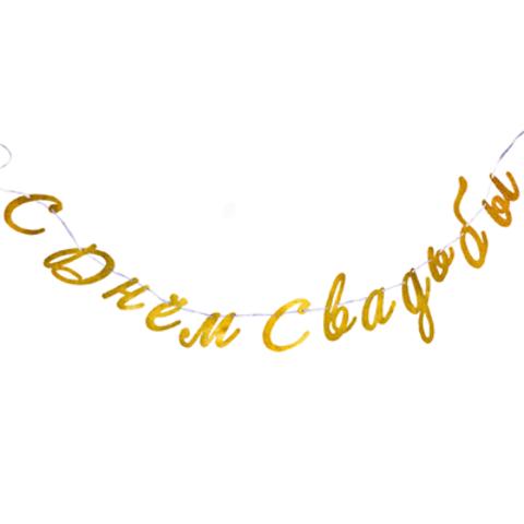 Гирлянда С днем свадьбы золото глиттер