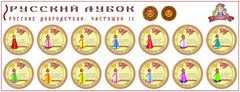 Развивающий набор наклеек «Русские добродетели: Частушки №2»
