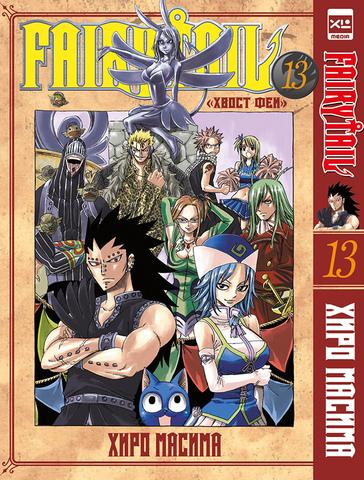Fairy Tail. Хвост Феи. Том 13