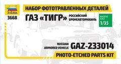Набор фототравления для ГАЗ «ТИГР»