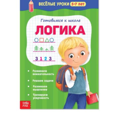 071-5097 Весёлые уроки «Готовимся к школе. Логика», 5–7 лет, 20 стр.
