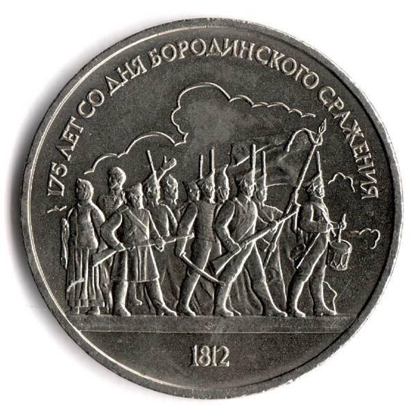 1 рубль Бородино Барельеф 1987 г.
