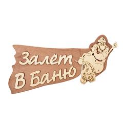 Табличка «Залет в баню» 29х13,5 см