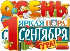 Плакат, Осень-яркая пора, с 1 сентября, Ура! 40*60 см, 1 шт.