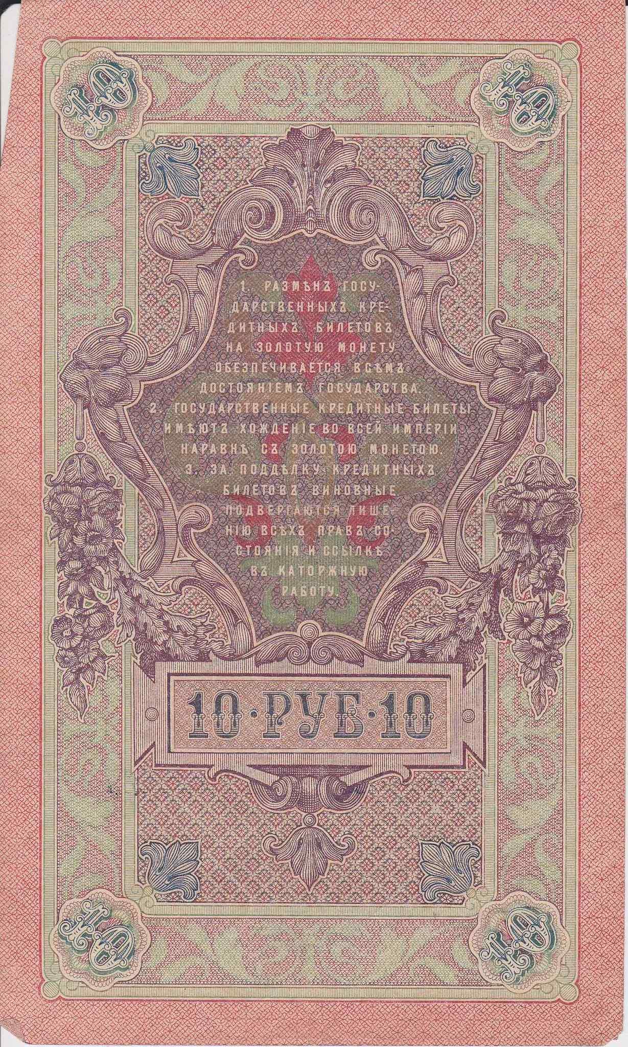 Банкнота Россия 1909 год 10 рублей Шипов/Гусев КТ