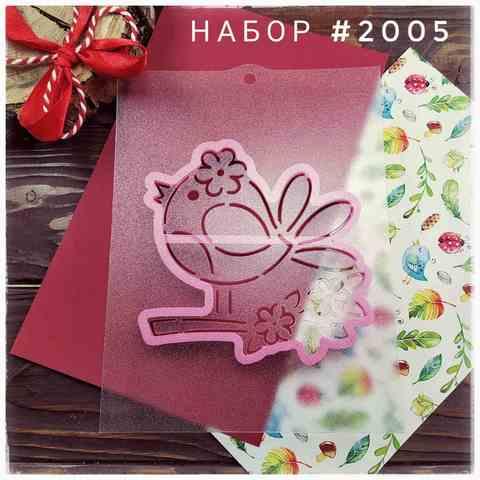 Набор №2005 - Птичка