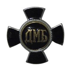 Значок ДМБ крест н/о