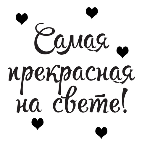ДР любимой