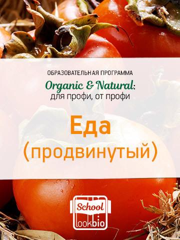 Organic & Natural. ЕДА (продвинутый). 23 октября