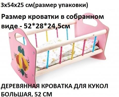 Кроватка РК-БОЛ дерев. для кукол бол. (СБ) 52см