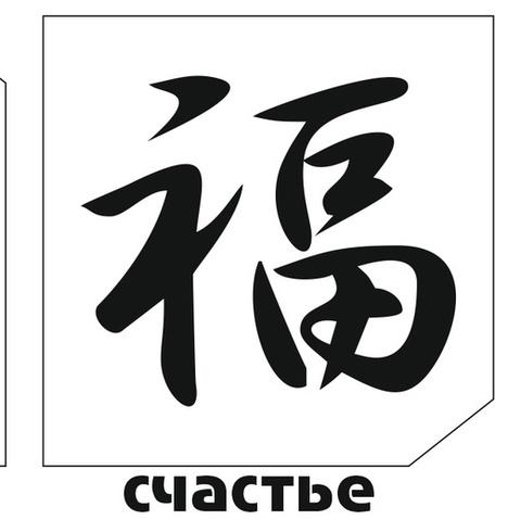 Трафарет для блеск-тату 6*6 иероглиф 74Н